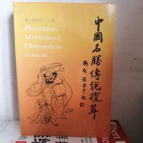 中国名胜传说揽萃