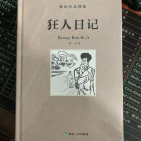 狂人日记/鲁迅作品精选