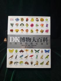 DK博物大百科 自然界的视觉盛宴 英国DK公司编 科学普及出版社 豪华精装版