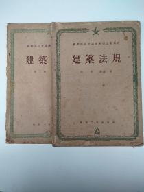 建筑法规【第二卷第一篇+第三篇】两册