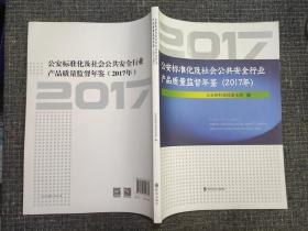 公安标准化及社会公共安全行业产品质量监督年鉴(2017年)