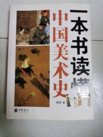 一本书读懂中国美术史