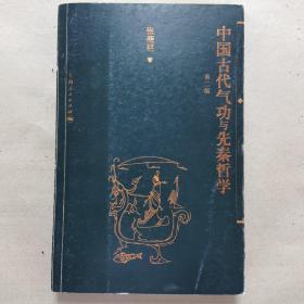 中国古代气功与先秦哲学(第2版)