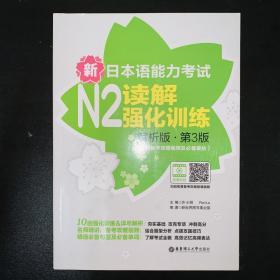 新日本语能力考试N2读解强化训练(解析版.第3版)(新增备考攻略视频及必备表达)