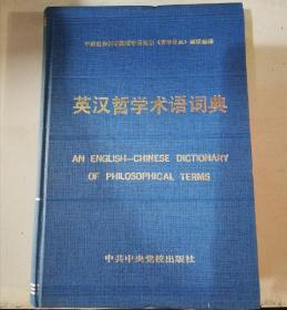 英汉哲学术语词典
