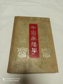 中国药膳学  (1985年一版一印)