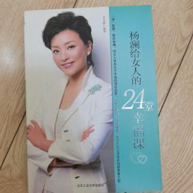 杨澜写给女人的24堂幸福课