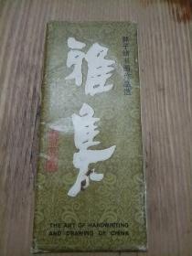 郭子绪书画作品选:雅集(15张全)