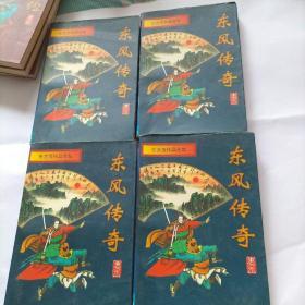 东风传奇(一至四)武侠