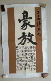 著名书法家陈先郡先生书法作品《二十四诗品◆豪放》