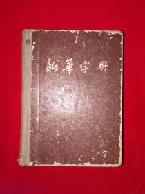 稀少版本丨1954年版《新华字典》64开精装珍藏版726页巨厚本!附产品合格证!详见描述和图片