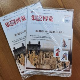 《集邮博览》总第414期,2021年10月刊,全新未开封,一本8元。中华全国集邮联合会会刊。