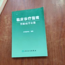 临床诊疗指南·肾脏病学分册
