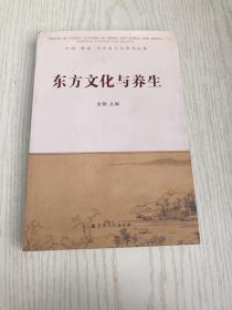 东方文化与养生 : 中国 韩国 日本道文化研究论集 : essays of Taoist culture of China and Korea and Japan