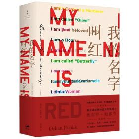 我的名字叫红❤ [土耳其]奥尔罕·帕慕克 著,沈志兴 译 上海人民出版社9787208133211✔正版全新图书籍Book❤