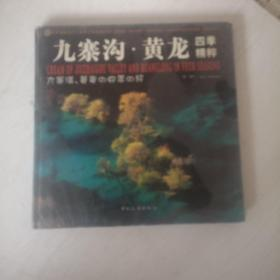 九寨沟·黄龙四季精粹(中、英、日文)