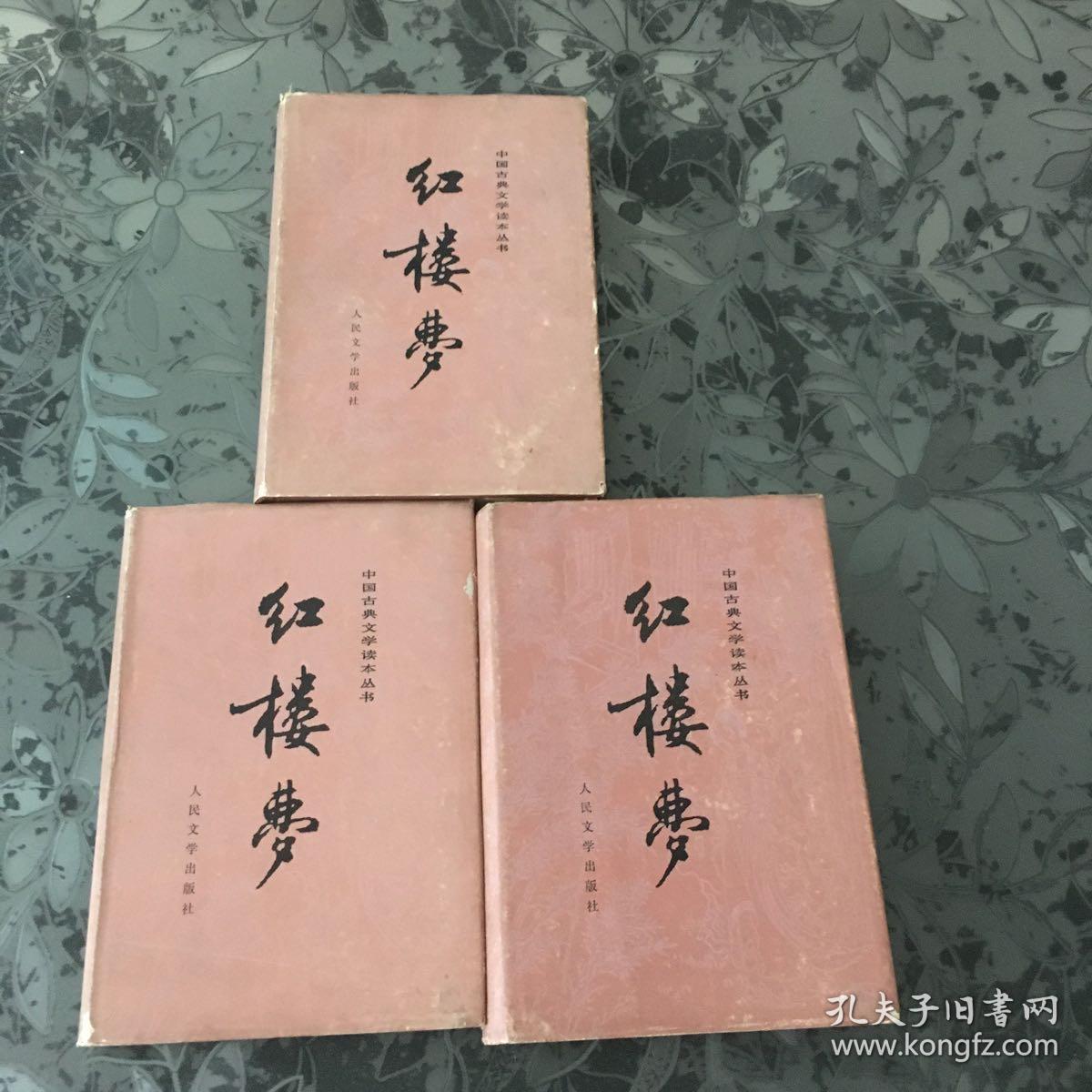 红楼梦 上中下三册 精装 1985年版一版一印库存