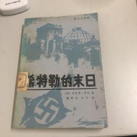 希特勒的末日