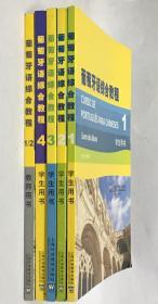 葡萄牙语综合教程(学生用书)1、2、3、4 (教师用书)1/2 (5册合售)
