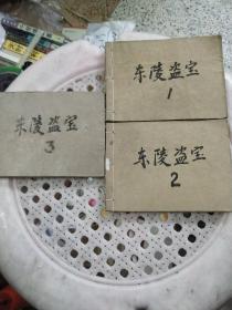 连环画《东陵盗宝》1-3合售均缺封面品详见图