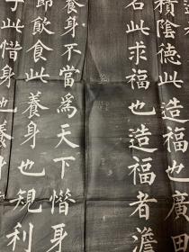 """旧拓 清中期""""海南四绝""""之""""书绝"""" 张岳崧书 《却金堂四箴 》一张(关于福、名、财、身四箴存福与身"""
