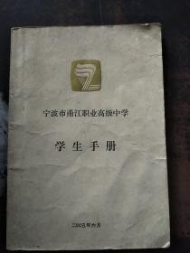 宁波市甬江职业高级中学 学生手册