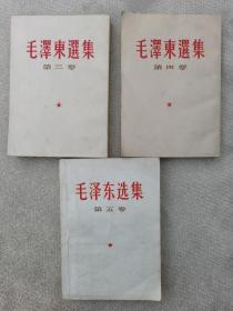 《毛泽东选集》第二卷 第四卷  第五卷 二.四是竖排版  第五卷是横排版
