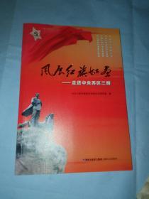 风展红旗如画--走进中央苏区三明