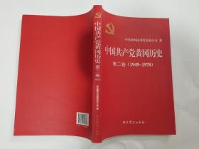 中国共产党黄冈历史第二卷1947-1978.    中国共产党黄冈历史第2卷1947-1978