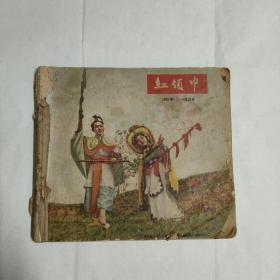 红领巾 1957年 1一6期 合订本