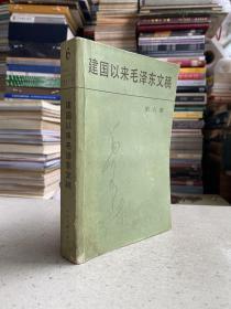 建国以来毛泽东文稿6——是一部供研究用的多卷本文献集,编入毛泽东建国后的以下三类文稿:(一)手稿(包括文章、指示、批示、讲话提纲、批注、书信、诗词、在文件上成段加写的文字等);(二)经他审定过的讲话和谈话记录稿;(三)经他审定用他名义发的其他文稿。这些文稿,少量曾公开发表,比较多的在党内或大或小范围印发过,还有一部分未曾印发过。