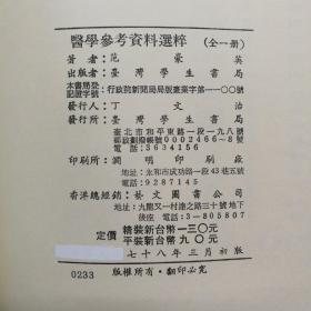 台湾学生书局版  范豪英《醫學參考資料選粹》(精装)