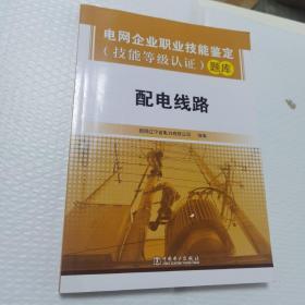 电网企业职业技能鉴定(技能等级认证)题库配电线路