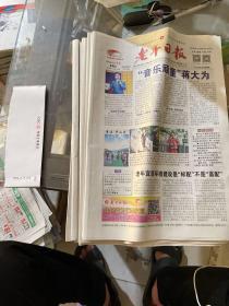 老年日报2016.10.14