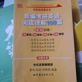 新编考研英语阅读理解150