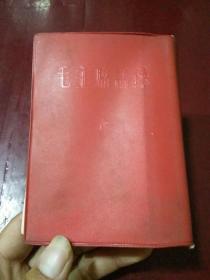 《毛主席语录》(日文版)毛像,林题(红塑皮装)