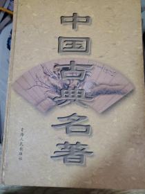 中国古典名著4 第四卷 后汉书 三国志 大16开 精装