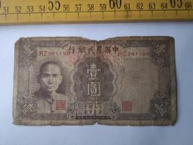 民国,中国农业银行,孙像,壹圆