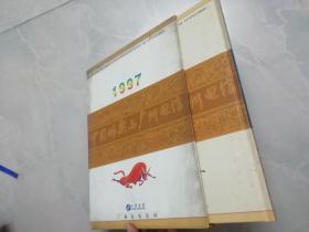 中国邮票与广州电信 (1997邮册 )