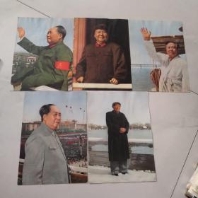 文革时期彩色印刷品 毛泽东毛主席彩色图片 厚页(16开图片)5张 毛泽东宣传照 包老    货号X3