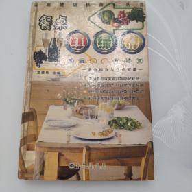 餐桌红绿灯.食物相宜与饮食健康.食物相克与相宜