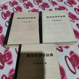 政治经济学辞典(上中下三册连售)