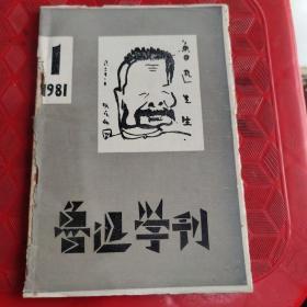 鲁迅学刊 1981年第1期(毛边本)蒋锡金签名赠送