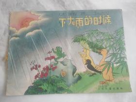 老版彩色连环画:下大雨的时候  严个凡 绘  (出版社发稿样本陈伯吹、方轶群、凌健签名)