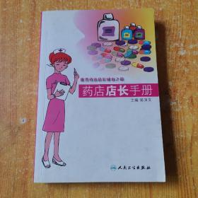 药店店长手册(1版1印)