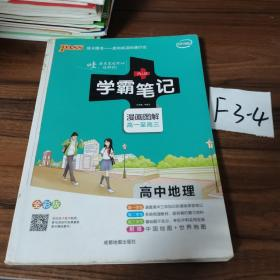 16学霸笔记--高中地理(通用版)