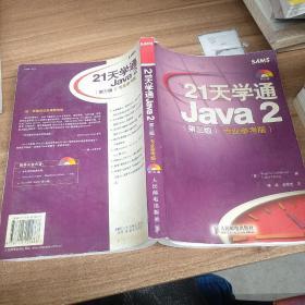 21天学通Java2:第3版:专业参考版