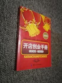 开店创业手册(最新版)