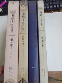 龙族Ⅲ:黑月之潮上中下  火之晨曦 四册合售