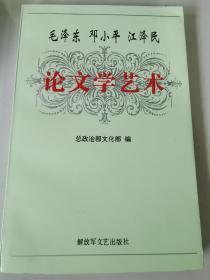 毛泽东 邓小平 江泽民论文学艺术